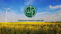 ТОВ «ВІНД ФАРМ» - Збирання енергії природи