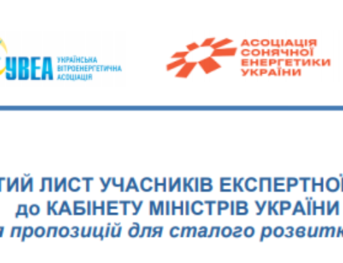 WIND FARM LLC joined the preparation of an open letter to the Cabinet of Ministers of Ukraine