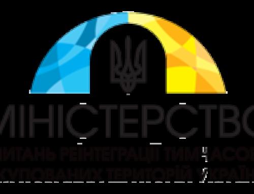 В міністерстві з питань реінтеграції проведена нарада щодо реалізації проекту