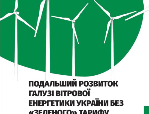 Товариство розробило концепцію подальшого розвитку вітрової генерації